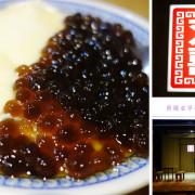 双囍冰舖TwoHappy 老店新裝 傳承古早味的手作甜品 自製豆花香甜綿密!!