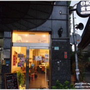 [Food][台北大同] 轉角遇見日式美味的小確幸~日和食堂