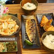 【台北】台北車站用餐新選擇!不輸大型連鎖日式定食的日和食堂~用心經營的樸食小店