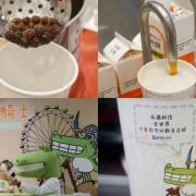 飲品 ▌茶味十足的英式奶茶專賣店【鱷魚騎士奶茶】ATT4FUN信義店〃我見到插畫家鱷魚先生本人啦♡