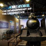 【高雄鼓山│遊記】哈瑪星台灣鐵道館~穿越台灣鐵道史