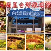 2016親子遊記:高雄鼓山~哈瑪星台灣鐵道館(@駁二特區)