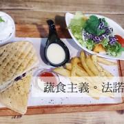 【新北.新莊】法諾米咖啡蔬食廚房 - 不一樣的蔬食美味享受!