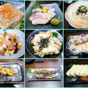 ☞【嘉義 東區】花樂食堂~隱藏在巷弄間日式料理,想吃還不一定有的不定期私房好味。百元丼飯~CP值頗高!!