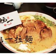吃。台南|比巴掌臉還大的叉燒「旭一拉麵」。