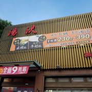 潔西麻的美食日記─【苗栗/頭份】湯沢鍋物料理