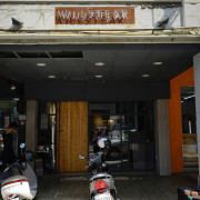 台南|willsteak 舒肥料理專賣,一個人也能享用舒肥牛排! - 奇奇一起玩樂趣
