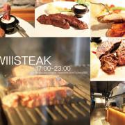 吃。台南|吃出本質・新型態精緻牛排「Willsteak」。
