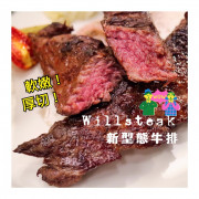 Willsteak - 一個人吃也不孤單的超厚切牛排