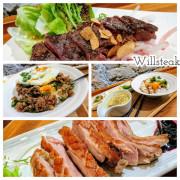 一個人的精緻獨享,新式的牛排料理~Willsteak
