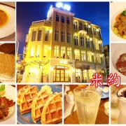 2016親子食記:台南安平~米約