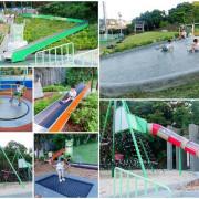 新北免費親子景點 ▶ 錦和運動公園 ▶ 2018新設施即將開放 有沖繩公園感覺的超長滾輪溜滑梯、高架攀爬網、大沙坑、戲水池