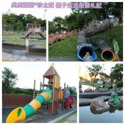 『新北市親子景點』彎延巨木樹洞溜滑梯探險趣  彎曲戲水池  青蛙噴泉  多功能休閒的錦和運動公園!