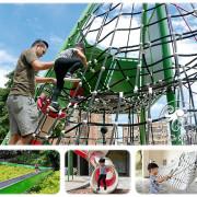 新北市特色公園【中和錦和運動公園】媲美沖繩公園的特色公園,5M、7M、28M滾輪滑道,四道磨石子溜滑梯、黃金豎琴、擺動長繩、高架攀爬網