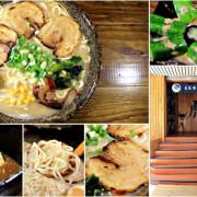【高雄 鼓山】虎拉麵 不可錯過的濃醇香豚骨拉麵,加麵也能吃很撐!!