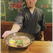 [高雄美食] 虎拉麵 トラ ラーメン