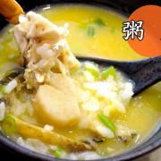 (台南。安平區美食)『粥皇』安平運河旁的 正宗砂鍋粥。干貝,鮑魚,紅蟳,熬煮粥麋,尚青在這!
