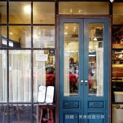  北車不限時 Le Wilbeck cafe 復古懷舊研磨咖啡、不限時店面