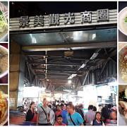 【食】台北文山美食_景美夜市20家必吃美食地圖全攻略