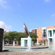 台東親子景點︱國立臺灣史前文化博物館:豐富又知性,還有水舞廣場、迷宮和一座大花園