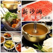 [國父紀念館] 新沙洞韓國涮涮鍋:韓式湯底+高檔食材+道地小菜&炸雞的特色火鍋 /東區韓式料理/