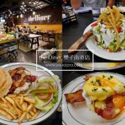 台北美食│the Diner樂子南港店♥美味沙拉醬x火山爆發沙拉‧美式大份量餐點‧誘人班尼迪克蛋*