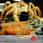 【食  萬華】上乘三家西門旗艦店〜西門火鍋推薦。超澎湃雙人帝王蟹龍蝦鍋,大海精華襲擊你的味蕾!