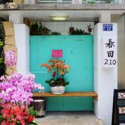 【台中西區】春田210-老屋日式定食鬆餅三明治兒童餐咖啡果汁.有一點田樂的元素.堂本麵包隔壁