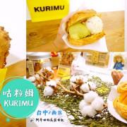 【台中西區】即將上市的季節限定芒果泡芙,期待指數破表:KURIMU咕粒姆