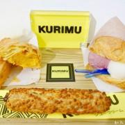 【台中西區】甜點控注意!勤美必買散步甜點~多款泡芙任你選『KURIMU-咕粒姆』