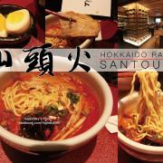 吃。台南|北海道日式拉麵「山頭火拉麵 台南大遠百店」。
