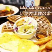 【永和美食】『Wa Wa Land 樂園 永和保平店』兒童城堡裡的早午餐/鬆餅/平價/WIFI/免服務費/現點現做/親子餐廳