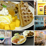 【食  永和】WaWa樂園   永和保平店〜又發現一間好吃的早午餐、下午茶,喚起少女心的可愛鄉村風