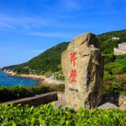 【馬祖住宿】芹壁愛情海。世界級的美麗石頭山城媲美歐洲地中海