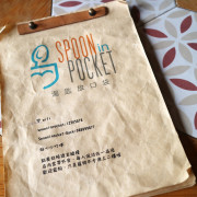 【墾丁美食】湯匙放口袋 Spoon in Pocket。恆春古城的午后時光