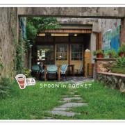 [南島遊走]恆春最美文青風咖啡館─湯匙放口袋(spoon in pocket)