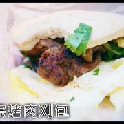 ☞台東美食☜正宗烤肉刈包。台東觀光夜市。人氣排隊美食。鬆軟外皮搭上濕潤肉香的美味滋味