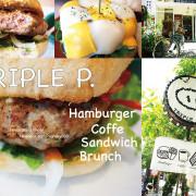 吃。高雄 手工漢堡・早午餐・三明治・輕食「Triple p.三隻小豬」。
