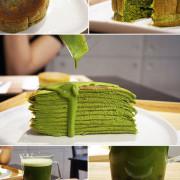 【甜點 ● 下午茶】Matcha One。平安京茶事新品牌,茶味十足的抹茶千層,口口細膩的美好滋味。