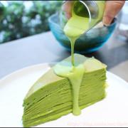 [ 東門站永康街美食 ] 淺藍× Matcha one~平安京茶事子牌,抹茶新勢力