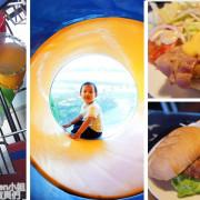 ❤新北八里。【買堡MyBurger美式餐廳】透明景觀溜滑梯,球池,飛鏢~小孩玩翻!  同場加映:玩沙好地點:觀海大道