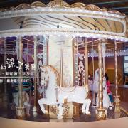【內湖親子餐廳】Money Jump夢幻旋轉木馬、星級餐食|包場|遛小孩|室內遊樂場