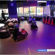 【台北內湖/玩樂+美食】室內就可以玩卡丁車!VR+卡丁車+抵扣200元餐費=650元,好玩好吃聚會好去處!Crazy Cart Cafe by TDS