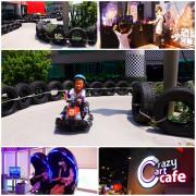 【親子餐廳】Crazy Cart Cafe by TDS。大人小孩都能狂飆卡丁車 全台第一家甩尾主題餐廳。新增VR虛擬實境射擊區 一票玩到底。內湖親子餐廳