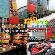 [台北親子] Crazy Cart Cafe by TDS:台灣首間跑跑卡丁車主題餐廳:從室內甩尾甩到室外,在101底下奔馳(小朋友和大人都可以玩),只要買杯飲料就可以坐囉!!