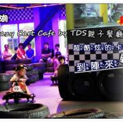 ╠台北內湖。遊記╣唯一首台!新亮點!Crazy Cart Cafe by TDS超可愛、超酷炫的卡丁車,瞬間飄移急速快感,親子一起享受同樂甩尾的快感!