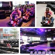 『台北主題餐廳』阿嬤也在瘋狂甩尾~全民新運動 ||Crazy Cart Cafe||甩尾卡丁車主題餐廳!