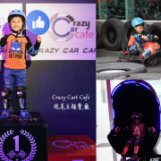 【內湖親子餐廳】Crazy Cart Cafe 甩尾主題餐廳 - 大人小孩都瘋狂 / 餐點美味多樣化 ღ卡丁車.VR遊戲ღ