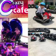 【親子•餐廳】台北親子餐廳Crazy Cart Cafe by TDS。大人小孩都瘋狂.狂飆卡丁車 唯一室內甩尾主題餐廳。ps4及VR虛擬實境射擊 一票玩到底。內湖親子餐廳