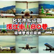 濱江街180巷(飛機巷) 《台北市松山區飛機迷必來近距離拍攝景點推薦;飛機巷裡的震撼力,好威!》